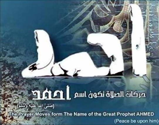 Rahasia Nama Muhammad dalam Gambar